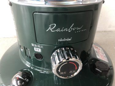 [冬キャンプ用]トヨトミ レインボーストーブRL-250-G  レビュー。光と熱で癒される。