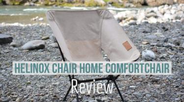 Helinox[ヘリノックス]Chair Home コンフォートチェア レビュー。キャンプでも自宅でもOKなフォールディングチェア。