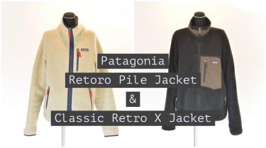 patagonia レトロパイルジャケット&クラシックレトロXジャケット 超比較&レビュー。