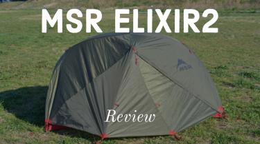 MSR エリクサー2 レビュー。ソロ、デュオキャンプにおすすめなテント。