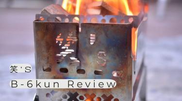笑's コンパクト焚き火グリルB-6君 レビュー。基本性能が高い焚き火台。