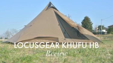 LocusGear Khufu HB / ローカスギア クフ HB レビュー。美しい&軽量で隙ナシのモノポール。