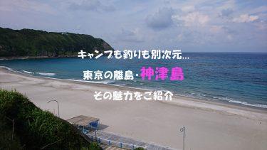 東京の離島 絶景・透明な海でキャンプできる神津島の魅力を紹介