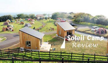 コロナ回避対策で殺到するキャンプ場 長井海の手公園ソレイユの丘