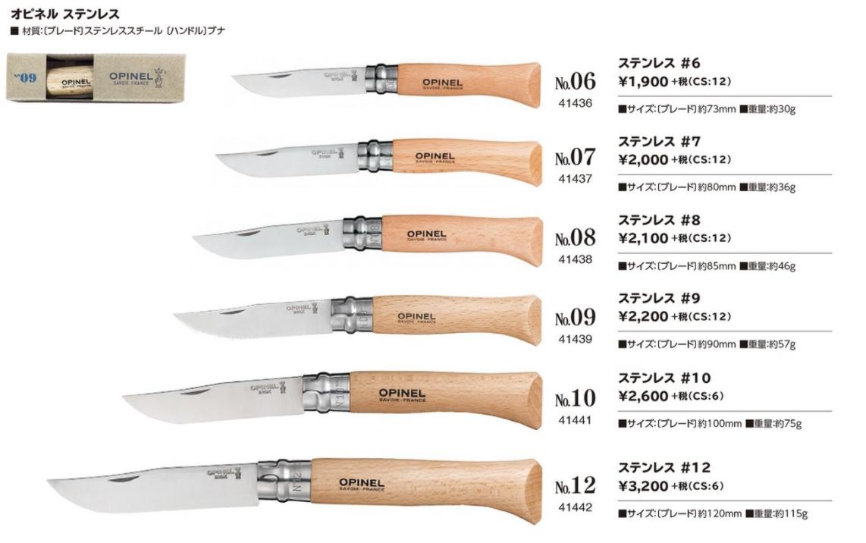 オピネルナイフ ステンレススチール サイズ展開