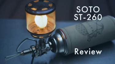 SOTO レギュレーターランタン [ST-260]レビュー。卓上のメイン光源に出来る実力派。