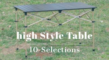 自宅でも使える[ハイスタイル]なアウトドアテーブル10選。