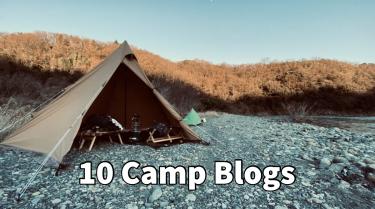 いつも読んでるキャンプ/アウトドアブログ(メディア)10選[2020]。本気の「キャンパーブロガーさん」集めました。