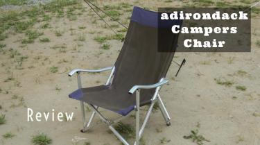 アディロンダック キャンパーズチェア レビュー。可搬性と座り心地を両立した高バランス設計。
