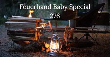 FEUERHAND(フュアーハンド)ベイビースペシャル276 レビュー。キャンプサイトを格上げ!ドイツ製ランタン。