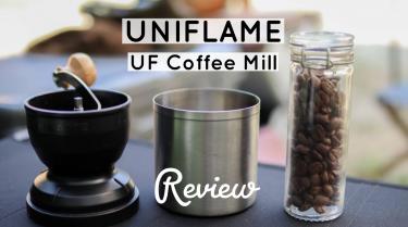 UNIFLAME UFコーヒーミル。ステンレス鍛造の刃(臼)で長く使える本格ミル。