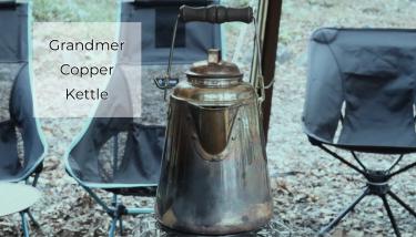 グランマーコッパーケトル(小)がファミリーキャンプ向けに優れたケトルである理由。[レビュー]