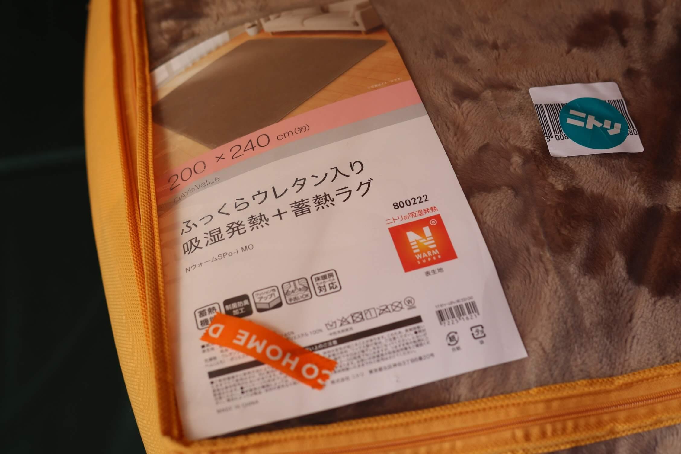 ニトリ ふっくらウレタン入り吸湿発熱+蓄熱ラグ(200×240)