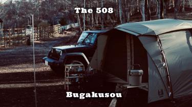 the 508 | Camp(旧:撫岳荘キャンプ場)訪問レポート。ハイランドレイク入門におすすめ。