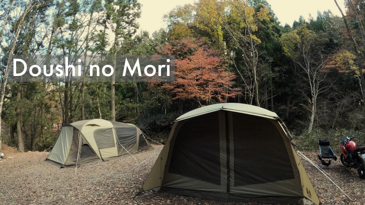 志村 場 キャンプ 道 の 山梨