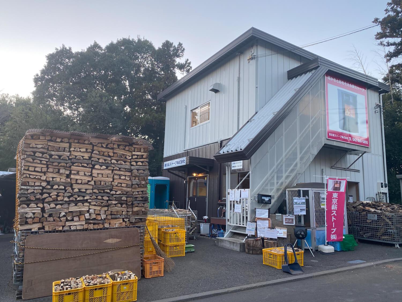 東京薪販売